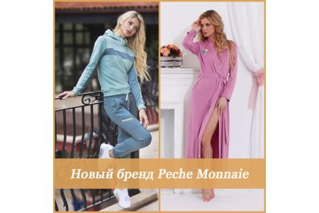 Новый бренд домашней одежды Peche Monnaie