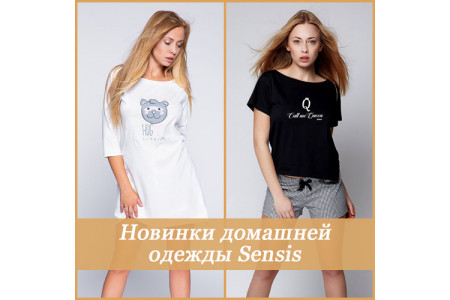 Новинки домашней одежды Sensis