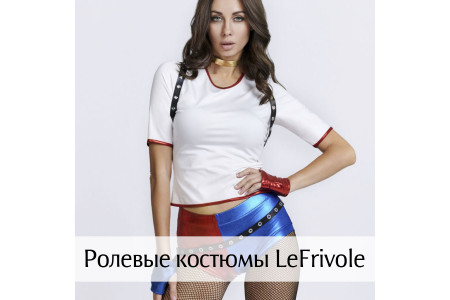 Ролевые костюмы LeFrivole