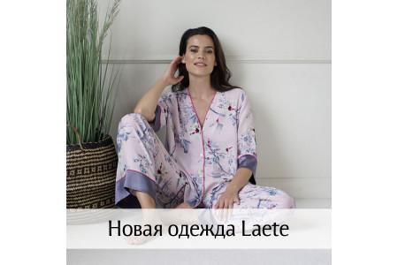 Новая одежда и белье Laete
