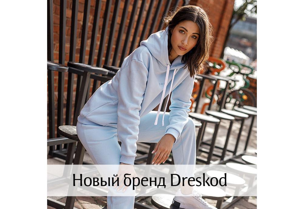 Новый бренд Dreskod
