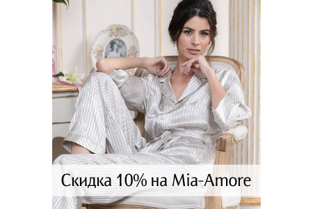 Скидка 10% на новую коллекцию Mia-Amore